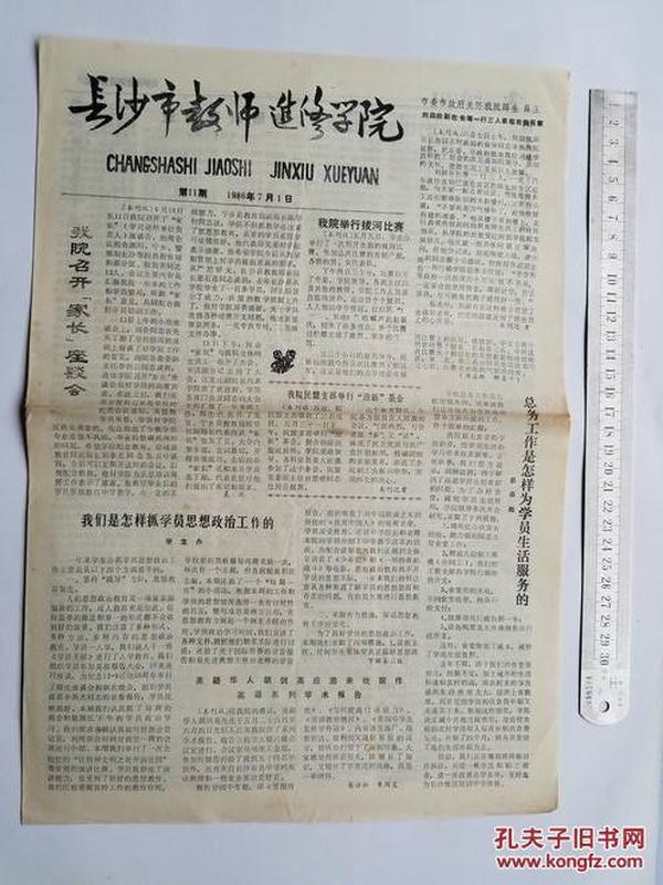 长沙市教师进修学院1986第11期
