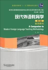 """现代外语教育学(第2版)(教师用书)/普通高等教育""""十一五""""国家级规划教材"""