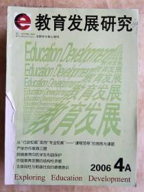 全国中文核心期刊  教育发展研究 2006-4A 5A 5B 6A 6B 7A 7B 8B 9A 9B 10A 10B 8A 11A 11B 12A(共16期本)