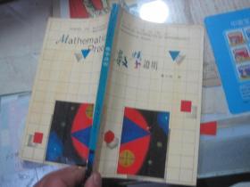 数学方法论丛书----数学证明