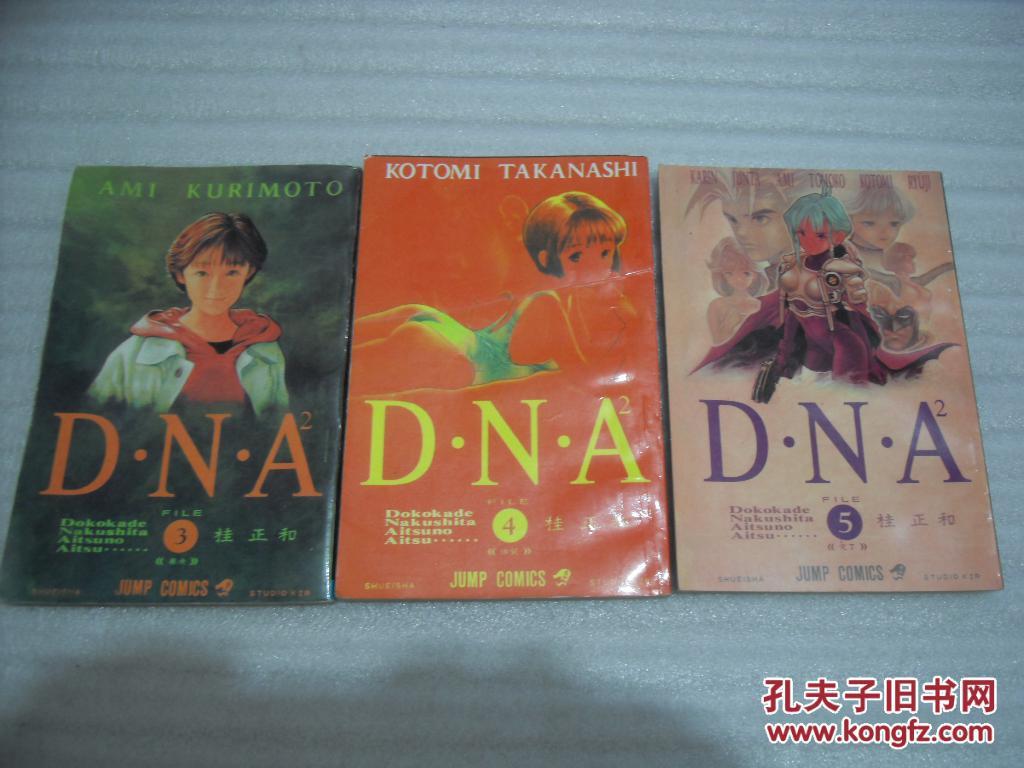 卡通漫画DNA第3.4.5集原创漫画大赛心理图片
