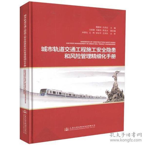 城市轨道交通工程施工安全隐患和风险管理精细化手册