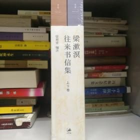 梁漱溟往来书信集(套装上下卷)
