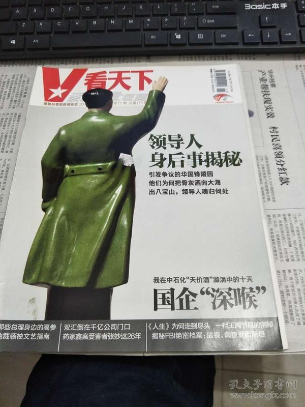 【赠品】《Vista看天下》2011年第11期(总第171期)本书免费赠送。凡在本摊购买任何商品超过80元者,拍下后一并寄送,请勿单独下单。
