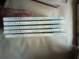 老版武侠《联剑风云录》(伟青书店全1-5五册)