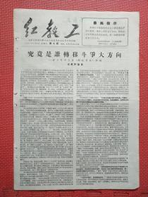 文革小报:红教工  第七期   两版