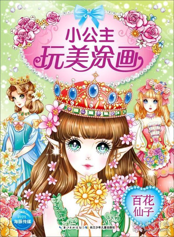 小公主玩美涂画 百花仙子
