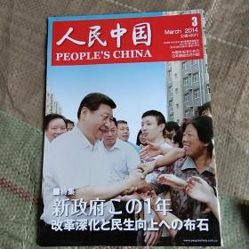 人民中国2014年3(日文)