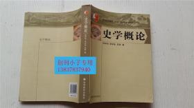 史学概论 庞卓恒 李学智 吴英 著 高等教育出版社 9787040154412