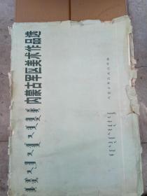 内蒙古军区美术作品选 28张