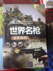 原版!世界武器鉴赏系列:世界名枪鉴赏指南(珍藏版) 9787302359234