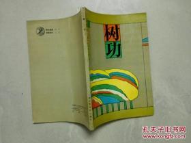 树功(1992年一版二印)品佳,内页无涂画