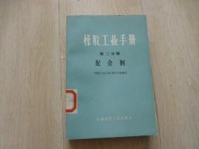橡胶工业手册.第二分册.配合剂