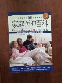 【正版;家庭医护百科  山川达郎  著