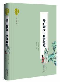 增广贤文·格言联壁