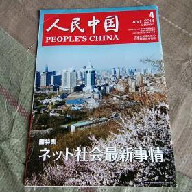 人民中国2014年4(日文)