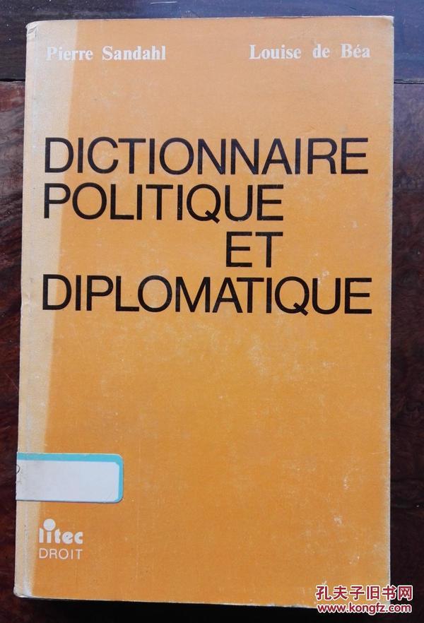 [法文原版]Dictionnaire Politique Et Diplomatique /Litec droit 政治和外交词典(平装。1976年版。详见图)