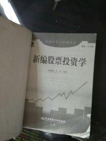 新编股票投资学