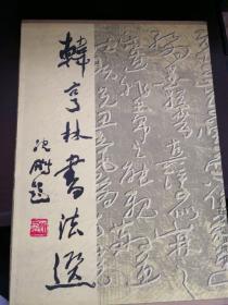 韩亨林书法选 (韩亨林毛笔签赠) 8开精装、