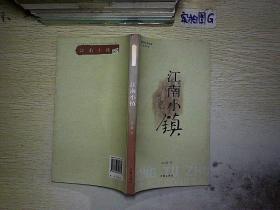 江南小镇(签名本).