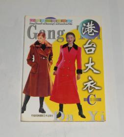 港台大衣C 1998年1版1印