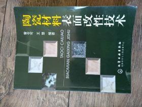 陶瓷材料表面改性技术