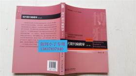 现代期刊编辑学(第二版)龚维忠 著 北京大学出版社 9787301244449