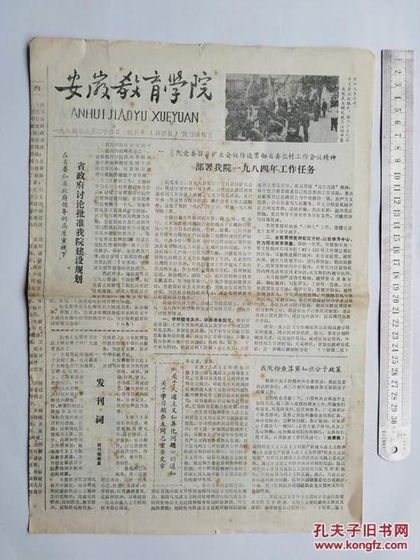 安徽教育学报1984创刊号