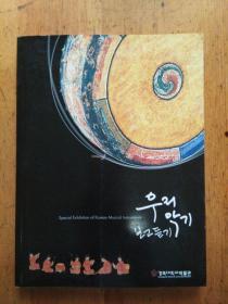 韩文原版 韩语原版