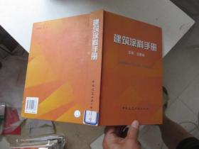 建筑涂料手册 馆藏