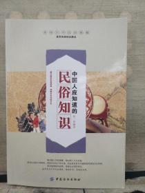 中国人应知道的民俗知识