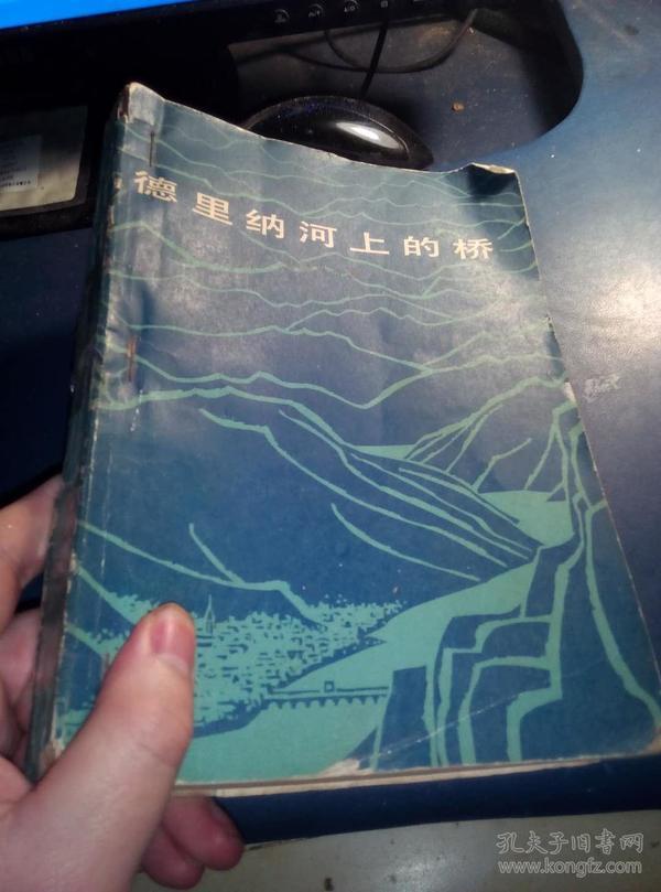 德里纳河上的桥  汉文版,1979年一版一印,