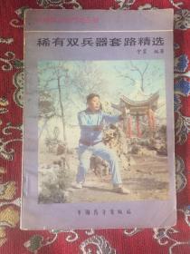 【武术类】稀有双兵器套路精选(87年一版一印,稀缺书,八五品)