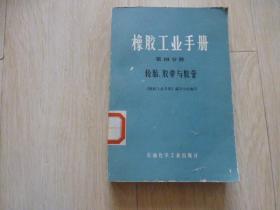 橡胶工业手册.第四分册.轮胎.胶带.与胶管