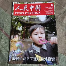 人民中国2014年6(日文)