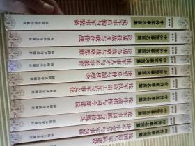 中外军事名言集(10册合售见图)