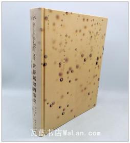 世界起泡酒鉴赏 钟正道Thomas Chung(中国台北),苏岚岚 酒文化