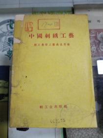 中国刺绣工艺