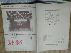 物理第七卷【1978年中国物理学会年会】会场挂着毛主席和华主席像