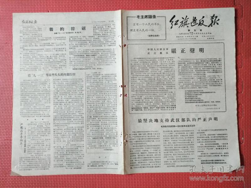 文革小报:红旗造反报  第五期