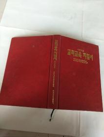 교리교육 지침서 (지도용) 韩文版 有划线