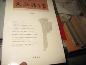 文献语言学-第五辑