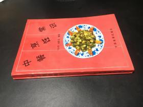 中餐烹饪常识·