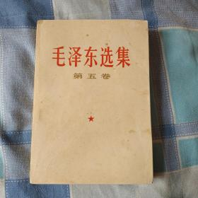 毛泽东选集第五卷,