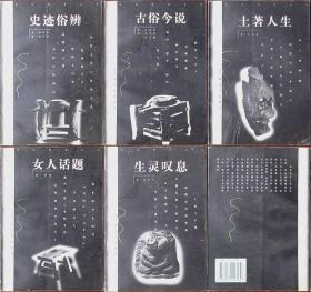 民俗随笔丛书-史迹俗辨、古俗今说、土著人生、女人话题、生灵叹息5册合售