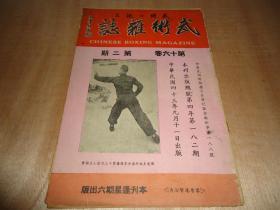 稀见香港早期武术期刊*《武术杂志》*第十六卷第二期