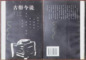 民俗随笔丛书-古俗今说