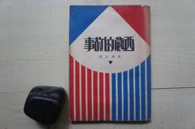 【仅见】1931年亚东图书馆32开:西藏的故事