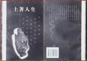民俗随笔丛书-土著人生