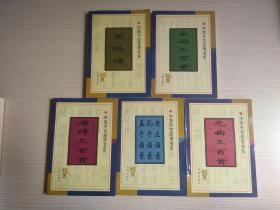 中华千古流传书系(唐诗三百首、元曲三百首、宋词三百首、菜根谭、孟子 孔子 老庄语录)5本合售